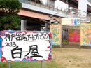 被災地をつなぐアート「白屋」の神戸展示開始-1月まで神戸に展示、来春台湾へ